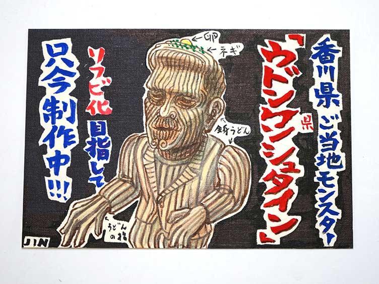 ①2018年「またつま(またつまらない物を作ってしまった)」のイベントにて、 開催地の香川県(うどん県)に因んで作った作品「ウドンケンシュタイン 」