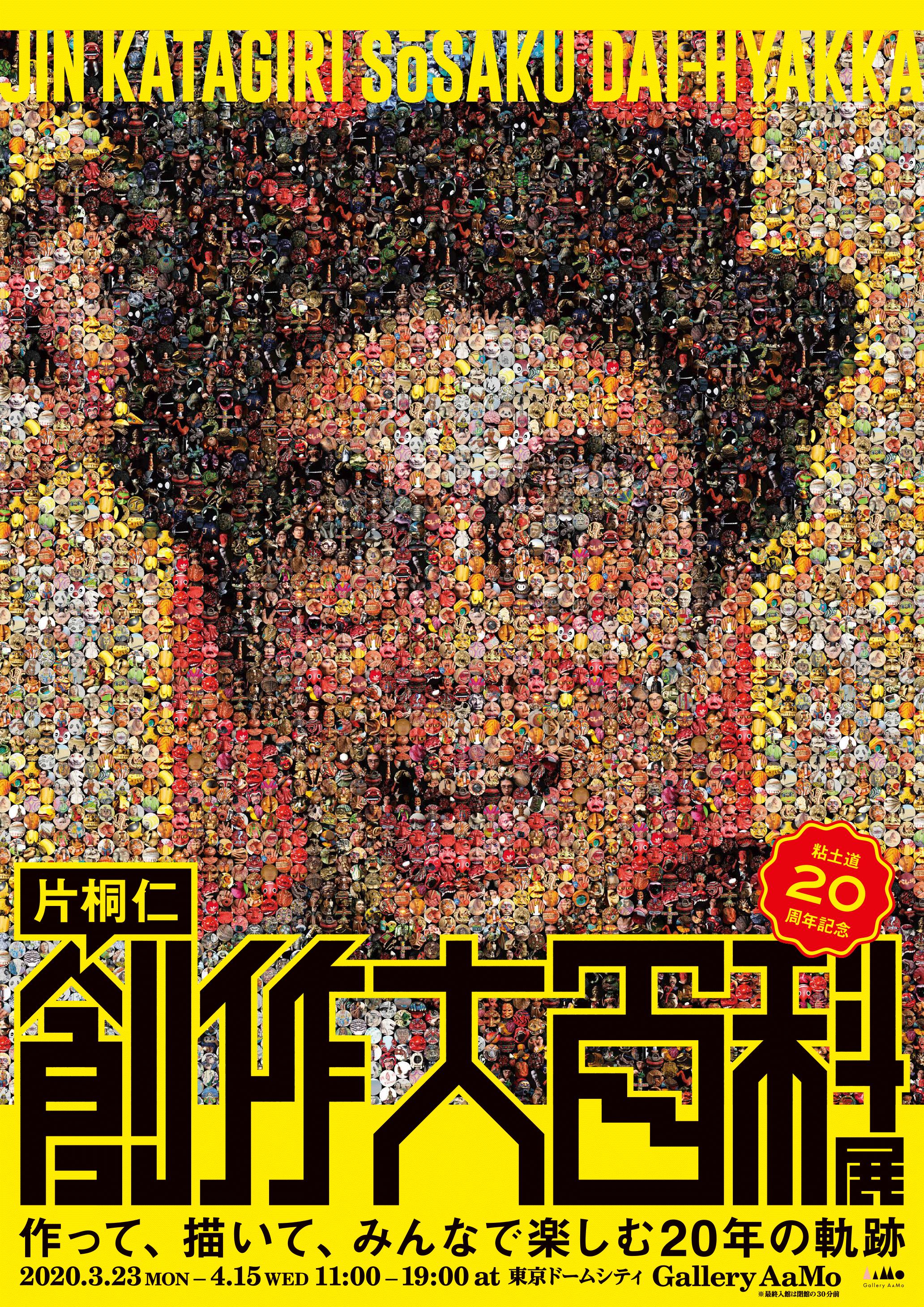 片桐仁創作大百科展