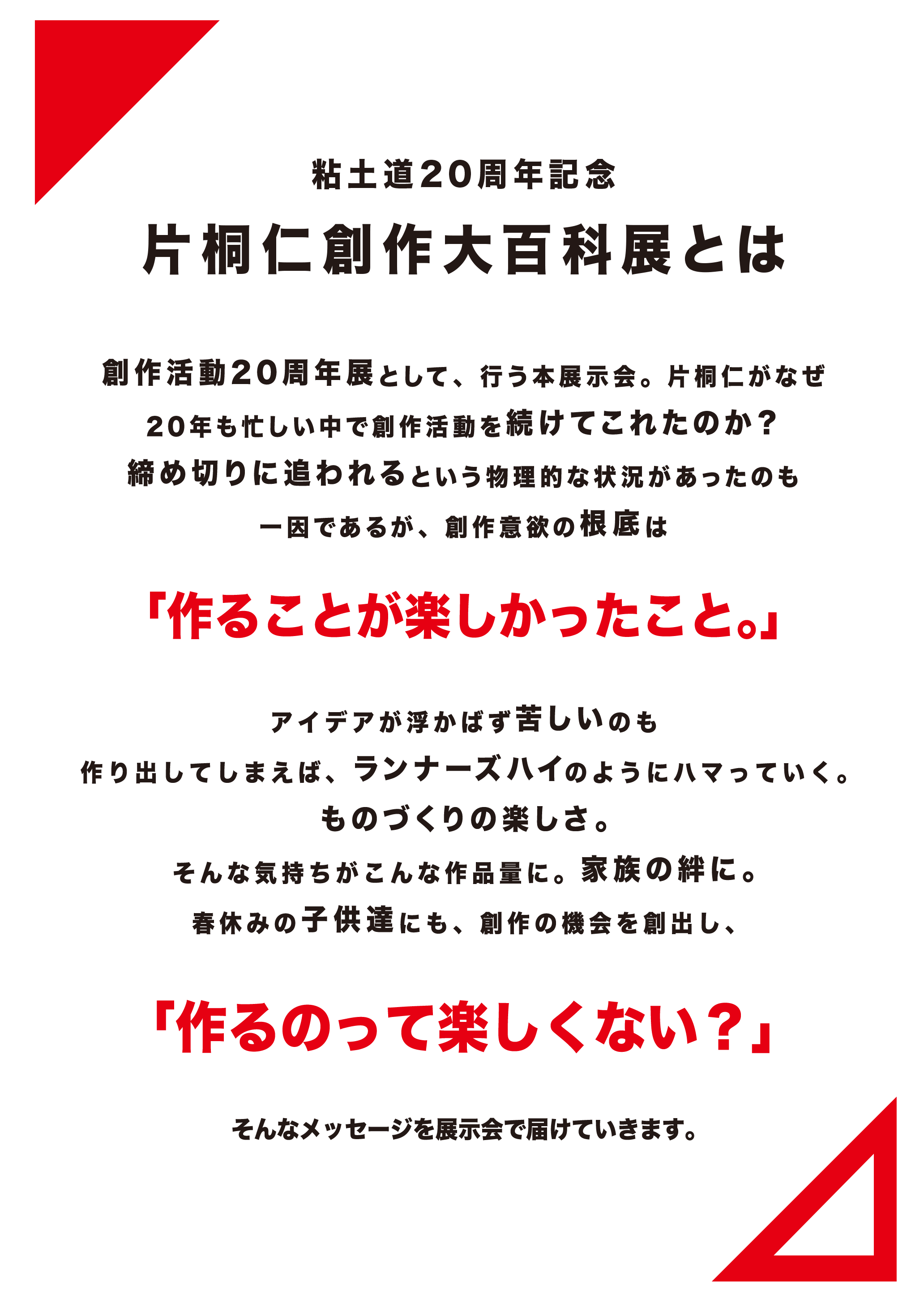 粘土道20周年記念・片桐仁創作大百科展とは