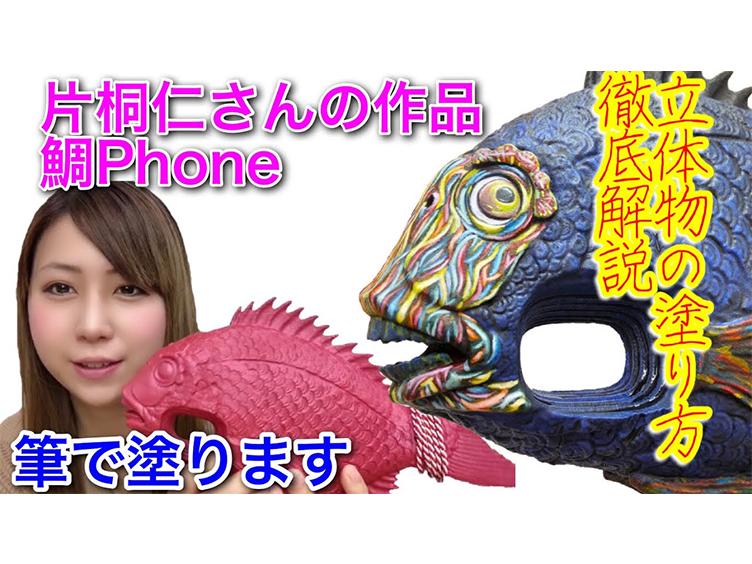 プロペインターのせなすけさんコラボ「鯛Phone」の展示決定